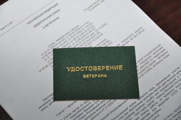 Удостоверение ветерана и ФЗ-5