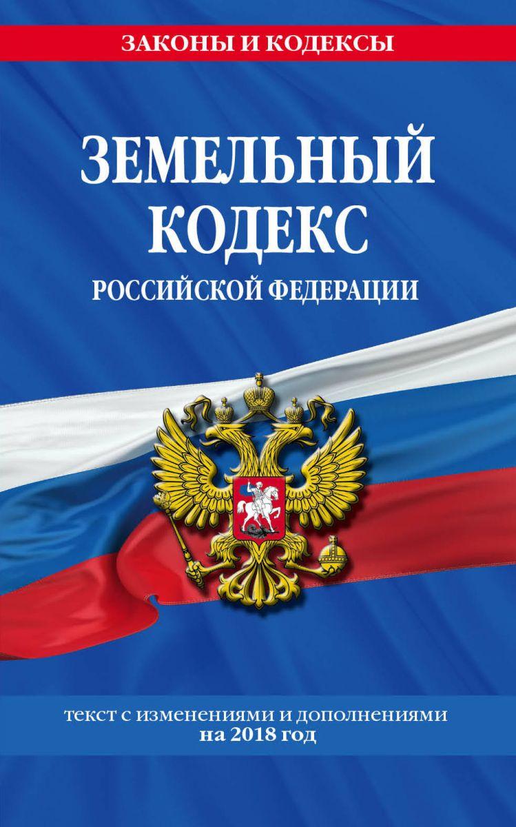 В основе Земельного права лежит Земельный кодекс РФ