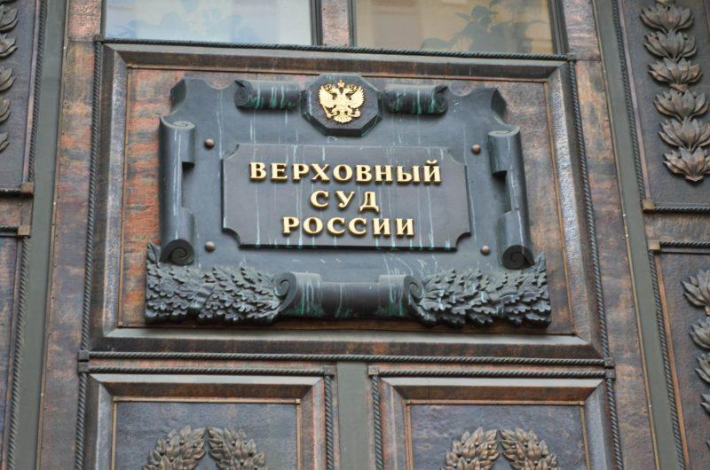 Верховный суд России является третьим наивысшим судебным звеном