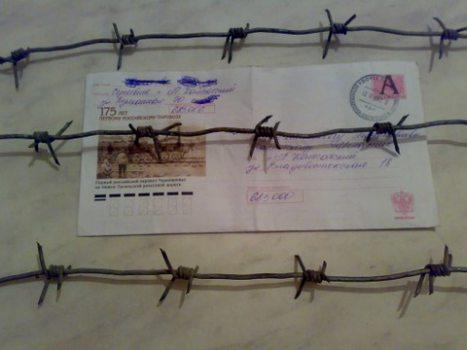 Все письма, направляемые заключенным, тщательно цензурируются