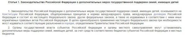 Выписка из ФЗ-256 от 29.12.2006 года