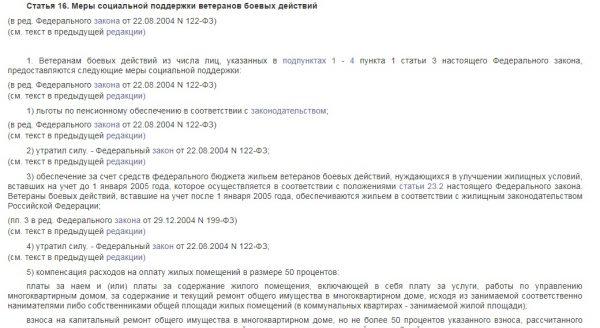Выписка из ФЗ-5 от 12.01.1995 года