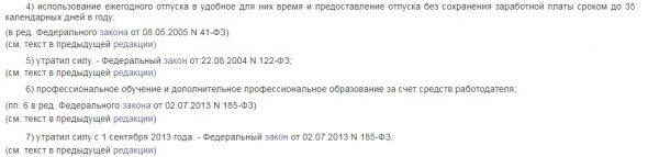 Выписка из ФЗ-5 от 12.01.1995 года (статья 16)