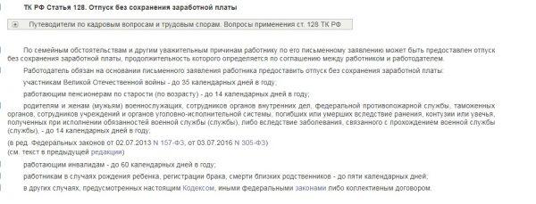 Выписка из Трудового кодекса РФ