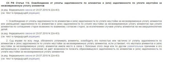 Выписка из статьи 114 СК РФ