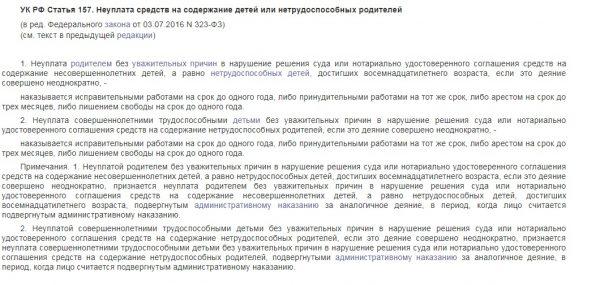 Выписка из статьи 157 УК РФ