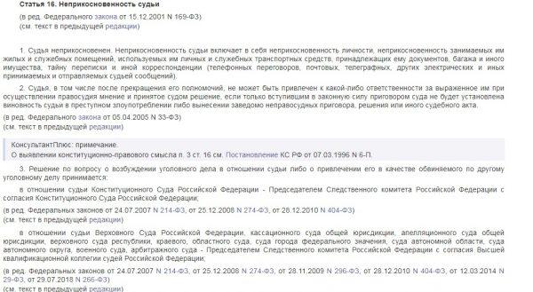 Выписка из статьи 16 ФЗ-3132-1 от 26.06.1992 года