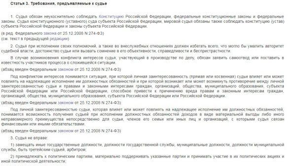 Выписка из статьи 3 ФЗ-3132-1 от 26.06.1992 года