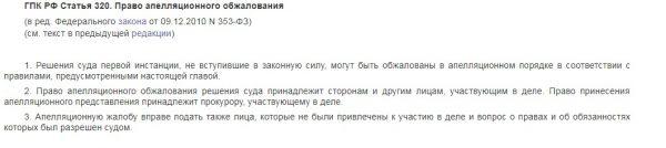 Выписка из статьи 320 ГПК РФ