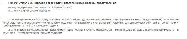 Выписка из статьи 321 ГПК РФ