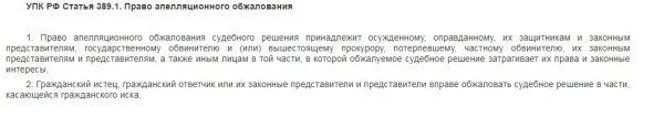 Выписка из статьи 389.1 УПК РФ