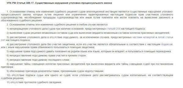 Выписка из статьи 389.17 УПК РФ