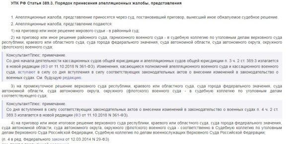 Выписка из статьи 389.3 УПК РФ