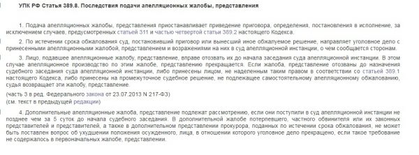Выписка из статьи 389.8 УПК РФ