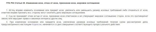 Выписка из статьи 39 ГПК РФ