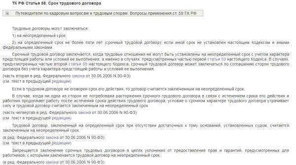 Выписка из статьи 58 ТК РФ