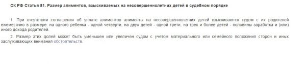 Выписка из статьи 81 СК РФ