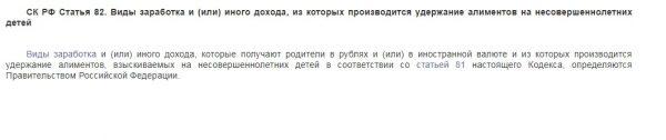 Выписка из статьи 82 СК РФ