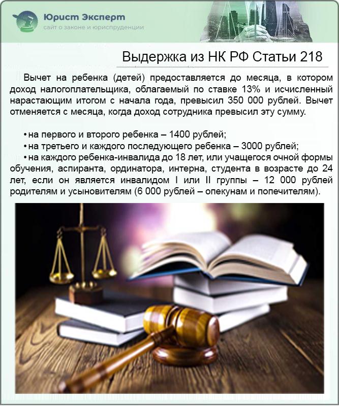 Выдержка из НК РФ Статьи 218