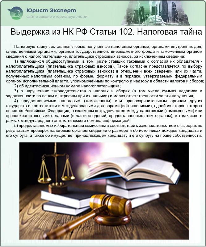 Выдержка из НК РФ Статьи 102. Налоговая тайна