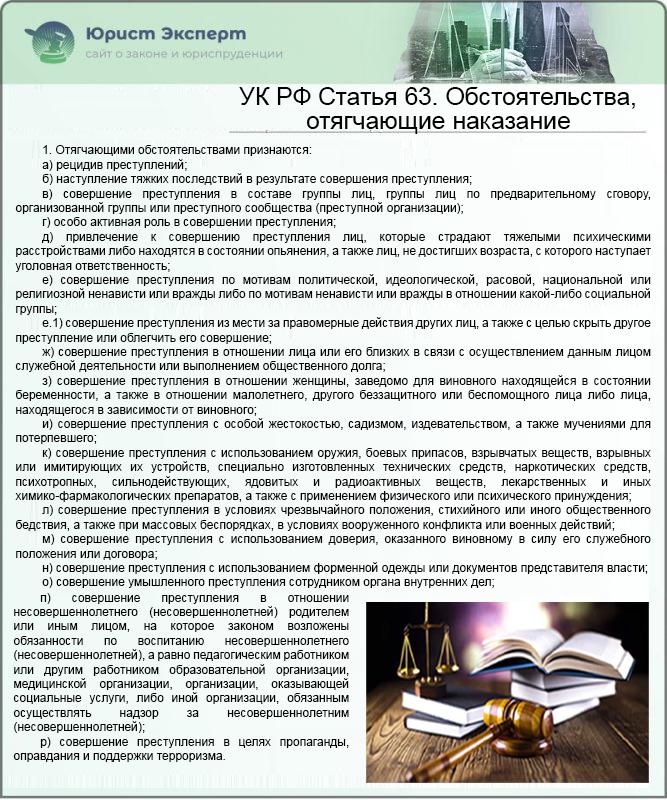 УК РФ Статья 63. Обстоятельства, отягчающие наказание