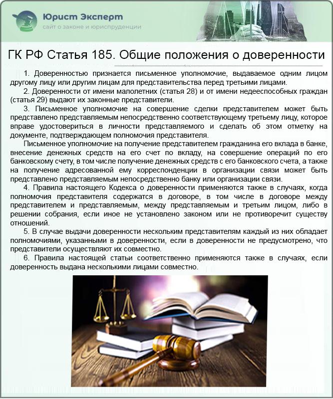 ГК РФ Статья 185. Общие положения о доверенности