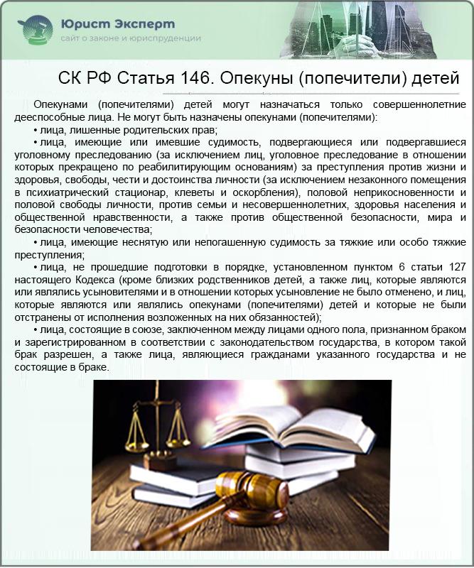СК РФ Статья 146. Опекуны (попечители) детей