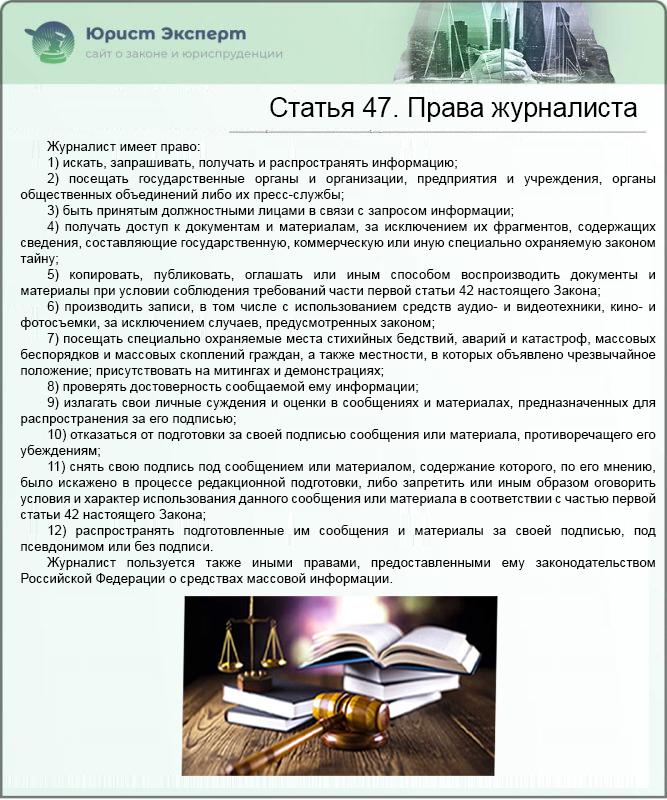 Статья 47. Права журналиста