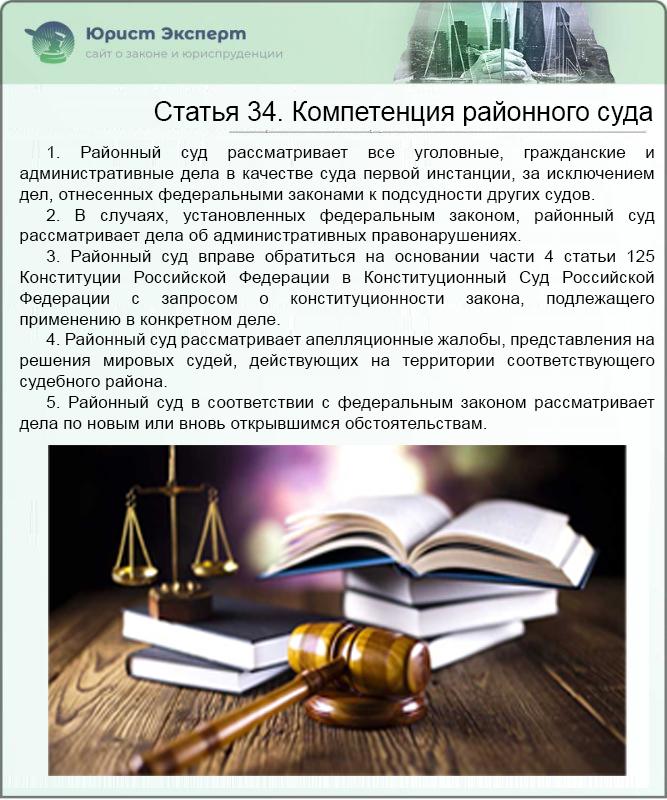 Статья 34. Компетенция районного суда