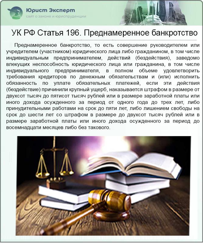 УК РФ Статья 196. Преднамеренное банкротство