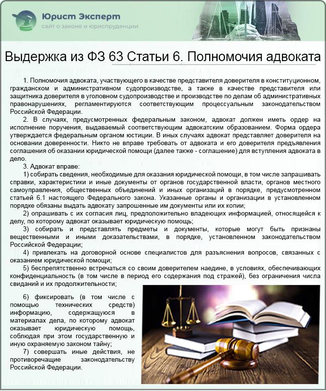 Выдержка из ФЗ 63 Статьи 6. Полномочия адвоката