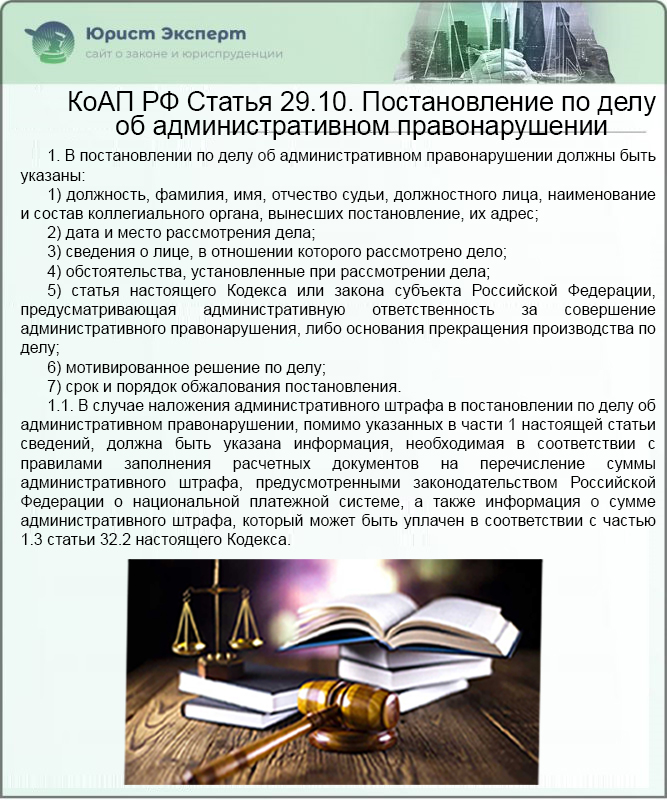 КоАП РФ Статья 29.10. Постановление по делу об административном правонарушении