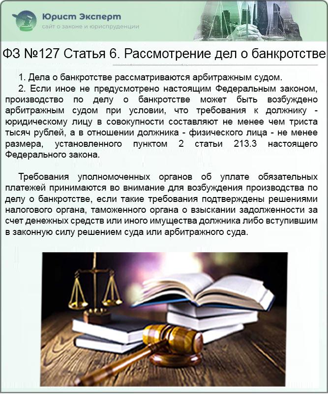 ФЗ №127 Статья 6. Рассмотрение дел о банкротстве