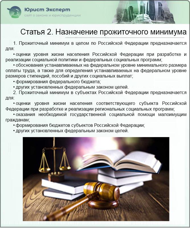 Статья 2. Назначение прожиточного минимума