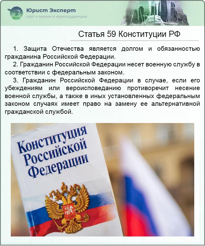 Статья 59 Конституции РФ
