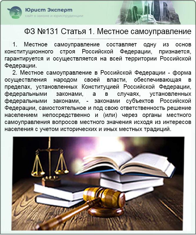 ФЗ №131 Статья 1. Местное самоуправление