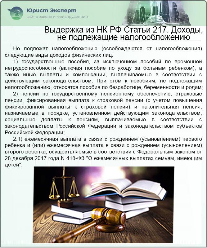 Выдержка из НК РФ Статьи 217. Доходы, не подлежащие налогообложению