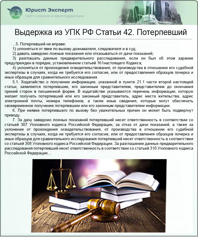 Выдержка из УПК РФ Статьи 42. Потерпевший
