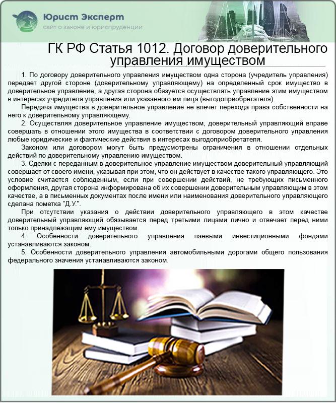 ГК РФ Статья 1012. Договор доверительного управления имуществом