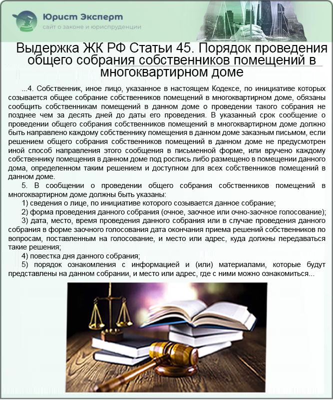 Выдержка ЖК РФ Статьи 45. Порядок проведения общего собрания собственников помещений в многоквартирном доме