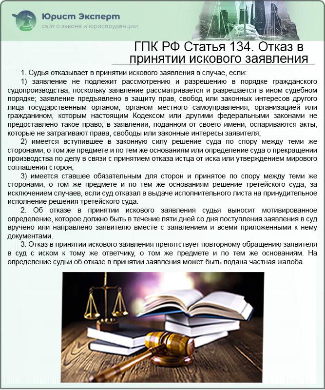 ГПК РФ Статья 134. Отказ в принятии искового заявления