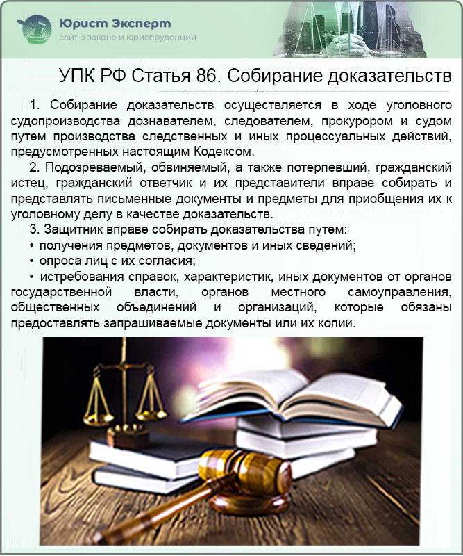УПК РФ Статья 86. Собирание доказательств
