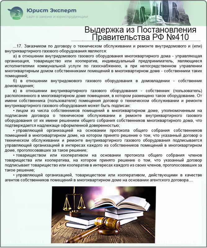 Выдержка из Постановления Правительства РФ №410