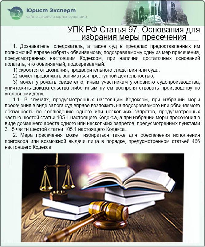 УПК РФ Статья 97. Основания для избрания меры пресечения