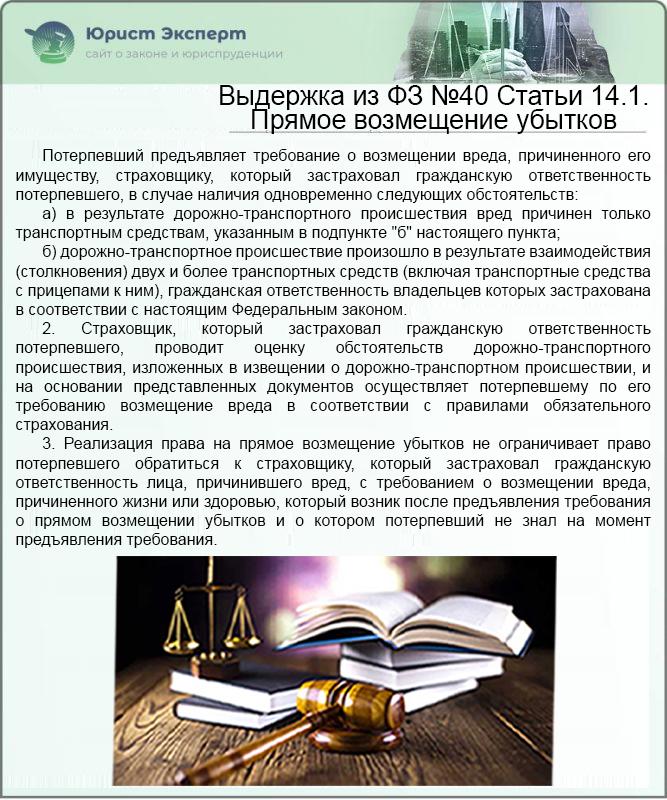 Выдержка из ФЗ №40 Статьи 14.1. Прямое возмещение убытков