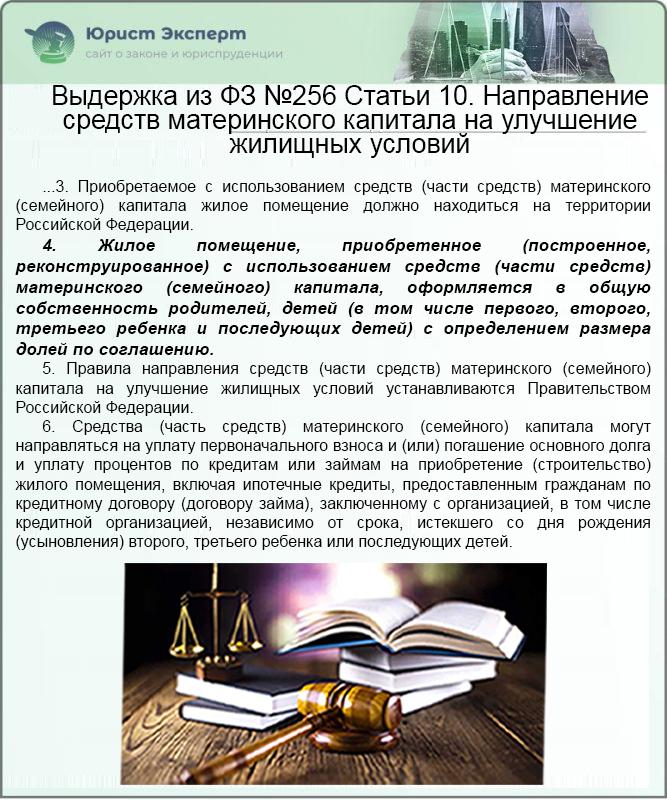 Выдержка из ФЗ №256 Статьи 10. Направление средств материнского капитала на улучшение жилищных условий