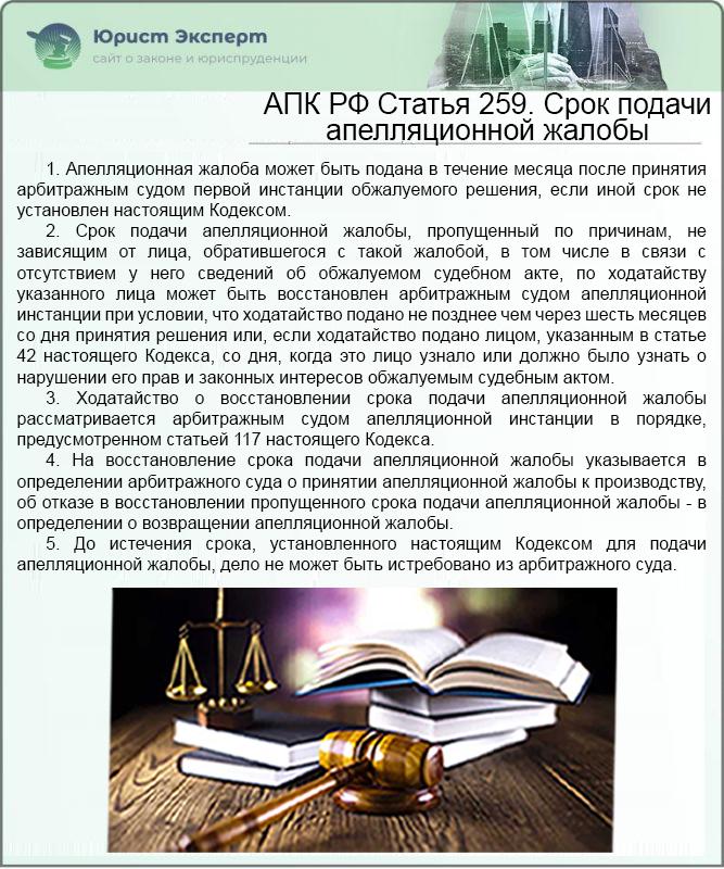 АПК РФ Статья 259. Срок подачи апелляционной жалобы