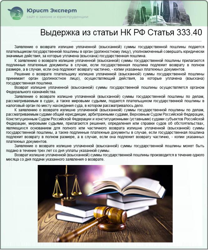 Выдержка из статьи НК РФ Статья 333.40