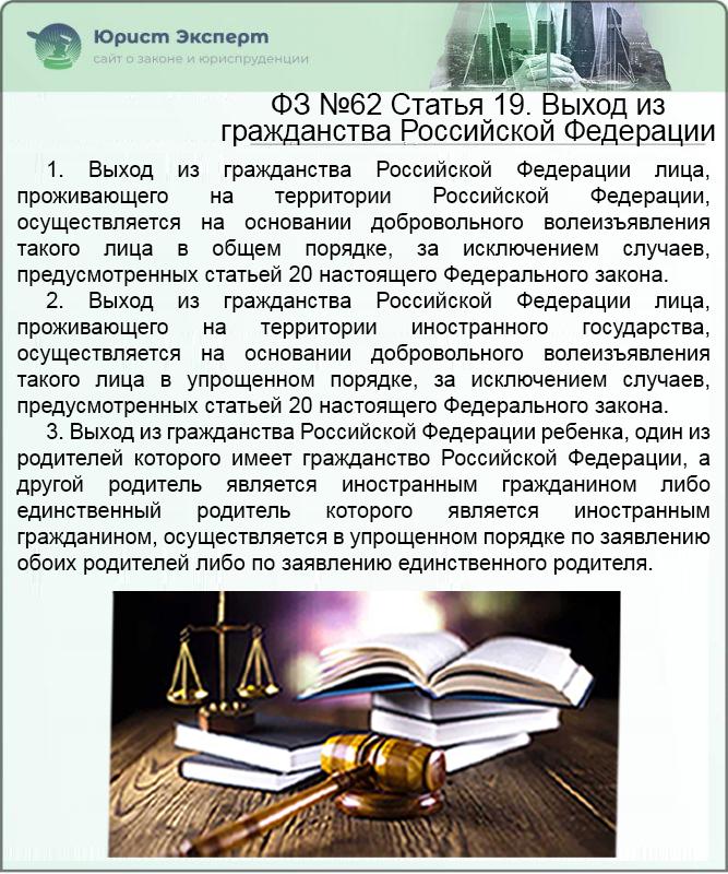 ФЗ №62 Статья 19. Выход из гражданства Российской Федерации