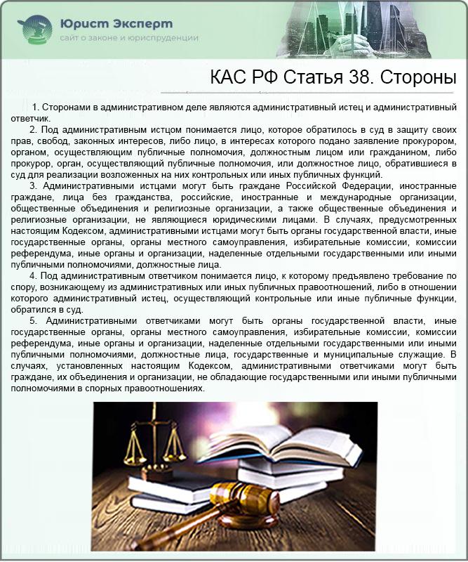Кодекс административного судопроизводства РФ, Статья 38. Стороны